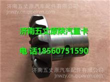 DZ9114320933陕汽汉德TGX轴间半轴齿轮/ DZ9114320933