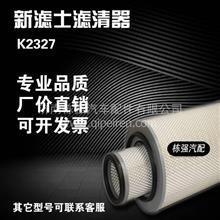 K2327空滤福田中巴校车江淮货车工程机械车空气滤清器IAjO6Wfxya/5464