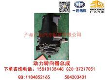 一汽青岛解放天V动力转向器总成/3411010-DL001