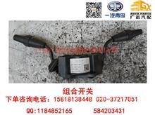 一汽青岛解放CA4322/J5Q/赛龙10款组合开关/3735010-D160M