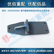 AZ9525590658 中国 重汽 豪瀚 发动机 右支架托架 安装固定托架/WG9525590658