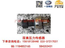 一汽青岛解放J5Q龙V尿素压力传感器/3602560-72U-C00