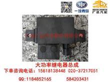 一汽青岛解放JH6大功率继电器总成/3708020-92W
