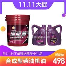 佳润普合成型柴油机油/CI-4