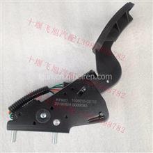 1108010-C0102原厂东风天龙油门踏板总成/1108010-C0102