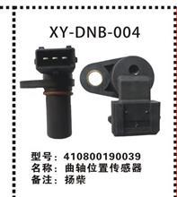 东风康明斯电控曲轴位置传感器4921601 904-7123CD L6-L4涡轮增压/电喷SCR后处理原厂配件