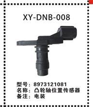 8973121081五十铃lSUZU曲轴位置传感器五十铃8-97312-108-1/电喷SCR后处理原厂配件