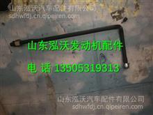 611600080020潍柴WP10H粗滤器到输油泵燃油管总成/611600080020