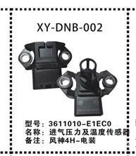 风神4H电装进气压力急温度传感器3611010-E1C0/电喷SCR后处理原厂配件