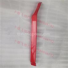8406060-C4301原厂东风新天龙右保险杠装饰条罩/8406060-C4301