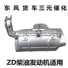 东风锐骐柴油ZD30发动机锐铃凯普特斯达御风后处理器三元催化器原/1205210-EE0101
