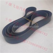 D5010224370 5PK1071原厂东风天龙雷诺发电机皮带/D5010224370 5PK1071