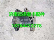 5801549643 红岩新金刚方向机支架 /5801549643