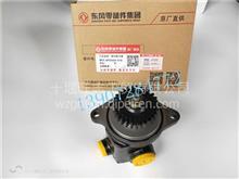 东风原厂转向助力泵天龙雷诺发动机3406005-T0100叶片泵/3406005-T0100