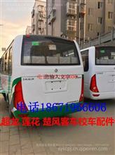 扬州亚星同心客车校车换气天窗 通风窗DC880/亚洲亚星同心校车天窗