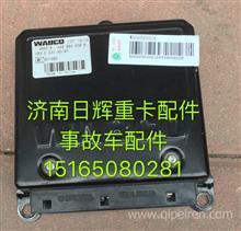 WG9160580501/4豪沃ABS控制单元/WG9160580501/4