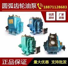 湖北程力油罐车油泵60YHCB-30圆弧齿轮加油车输油泵/188-7112-8683
