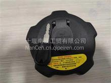 东风天龙燃油箱盖/1103010-T0501-HJ