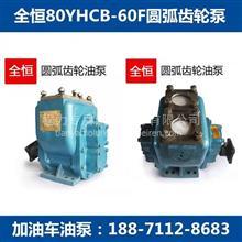 湖北楚胜加油车油泵80YHCB-60F圆弧齿轮泵价格/188-7112-8683