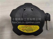 东风旗舰燃油箱盖/1103010-H0100-HJ