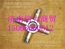 2403-70114上汽依维柯红岩H6A桥轴间差速器十字轴总成/2403-70114