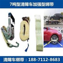 4S店专用道路救援车捆绑带配件厂家/188-7112-8683