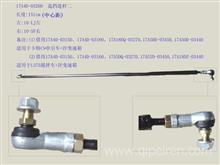 卡特C9牵引车17A4D-03260选档连杆直拉杆球头/17A4D-03160