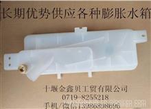 厂家直销 东风天龙天锦大力神多利卡副水箱总成 /1311010-KC100