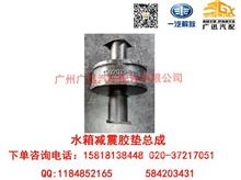 一汽解放大柴道依茨B6M1013水箱减震胶垫总成/1302015-D108