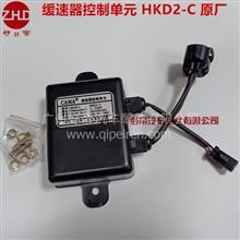 好帝缓速器控制单元HKD2-C 1:15200厦门金旅金龙安凯中通客车原厂/HKD2-C