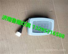 DZ97189721350陕汽德龙X3000驾驶室顶盖照明灯DZ97189721350