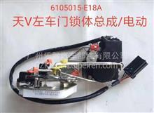 6105015-E18A解放天威车门锁FAW/6105015-E18A