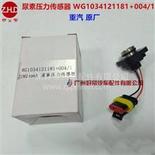 好帝 尿素压力传感器 WG1034121181+004/1 3插带线 重汽 原厂/WG1034121181+004/1