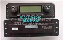 8100110-E06C解放新大威空调开关FAW/8100110-E06C