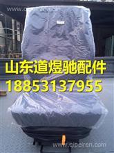 重汽新斯太尔M5G空气悬挂左座椅总成AZ1632510003/AZ1632510003
