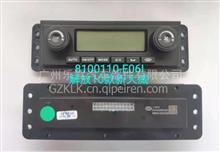 8100110-E061解放新大威空调开关FAW/8100110-E061