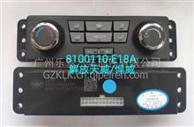 8100110-E18A解放悍威空调开关FAW/8100110-E18A