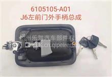 6105105-A01解放J6车门外拉手/6105105-A01