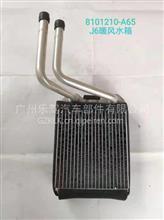 8101210-A65一汽解放空调散热网J6/8101210-A65