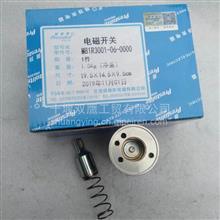 供应M81R3001佩特莱M81R3003电磁开关/M81R3003