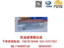 一汽解放大柴道依茨B6M1013机油滤清器总成/1012010A52D