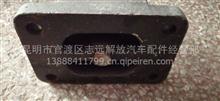 解放J6钢板支架/Y293