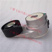 D5010550335原厂成都华西东风雷诺DCI11皮带张紧轮/D5010550335