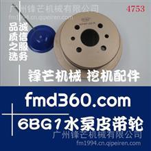 吉林省杰西博JCB挖机6BG1水泵皮带轮改小款/6BG1
