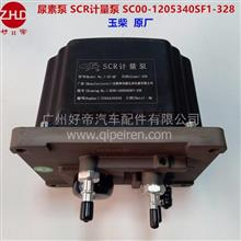 好帝尿素泵 SC00-1205340SF1-328 SCR计量泵 计量喷射泵 玉柴原厂/SC00-1205340SF1-328
