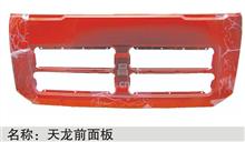 東風天龍面板 東風天龍天錦大力神駕駛室覆蓋件大全東風天龍面板
