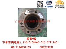 一汽青岛解放CA1044/J5Q/虎V前轮毂/QT024D22-3103011