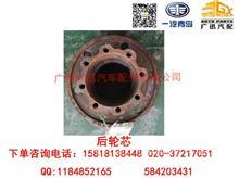 一汽青岛解放J5Q/虎V后轮芯/310401106-3301