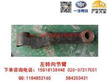 一汽青岛解放CA1081左转向节臂/30.80-01041