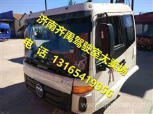 北京欧曼ETX驾驶室总成  欧曼ETX驾驶室壳子/欧曼ETX驾驶室壳子
